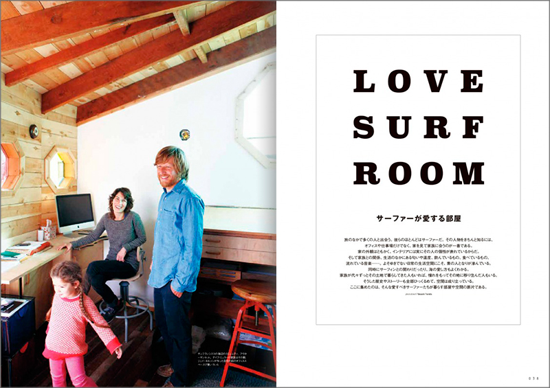 love-surf-room